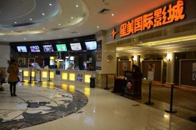 Sanya Stellar International Cineplex, China